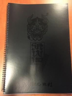 Chinese Art Sketchbook Volume One