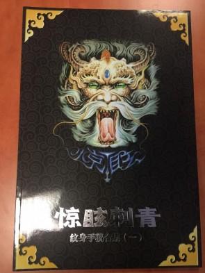 Tattoo Art From China - No. 4