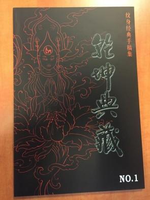 Tattoo Art From China - No. 1